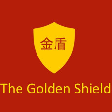 Golden Shield project of China